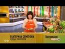 Екатерина Семёнова в программе Контрольная закупка, рубрика Вкусные советы, выпуск от 19.03.2018