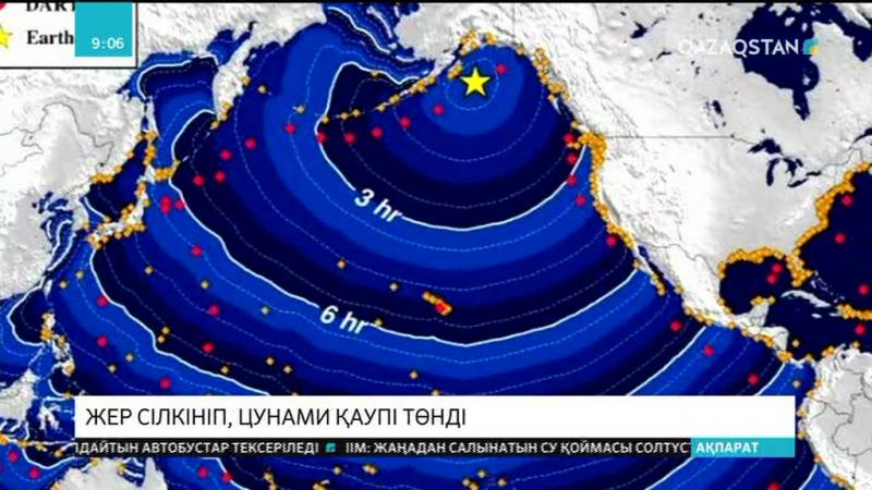 Аляскада жер сілкініп цунами қаупі төндіруде