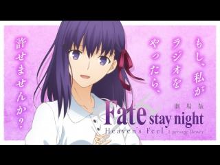 Fate/stay night: Heavens Feel - I. Presage Flower Original Sound Drama 「First Interlude」