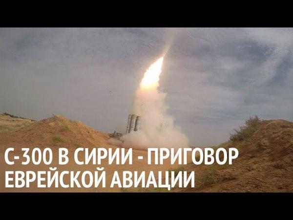 РУССКИЙ «ФАВОРИТ» НАКАЗАЛ ИЗРАИЛЬ И США | пуск с-300 в сирии россия сша удар по сирии путин новости