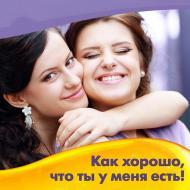 сестре -подруге