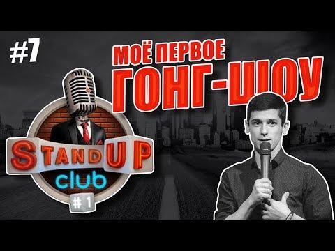StandUp Club 1 Гонг-шоу! Первые серьезные шаги в стэндапе! Горловка - Москва