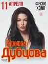 Ирина Дубцова фото #35