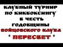 Клубный турнир в честь годовщины Бойцовского клуба ПЕРЕСВЕТ