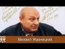 Михаил Жванецкий 5