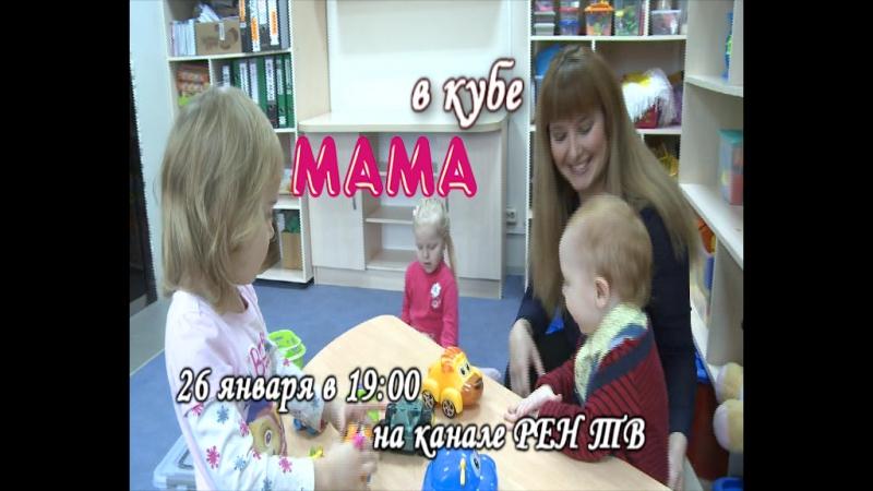 Мама в кубе - анонс (10.01.18) РЕН ТВ