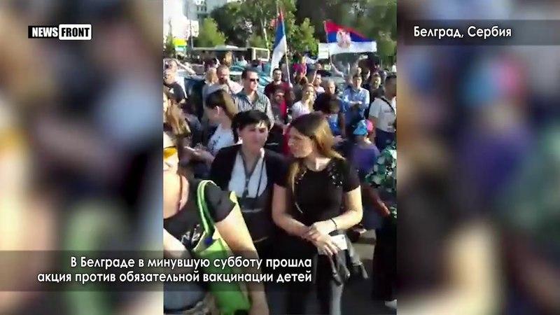 В Белграде в минувшую субботу прошла акция против обязательной вакцинации детей