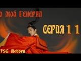 [Fsg Reborn] О, мой генерал | Oh My General - 11 серия
