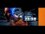 Загадки человечества 25 сентября на РЕН ТВ