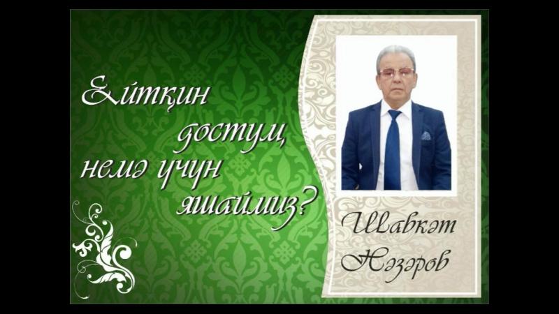 Шавкәт Нәзәров Ейтқин достум немә учун яшаймиз