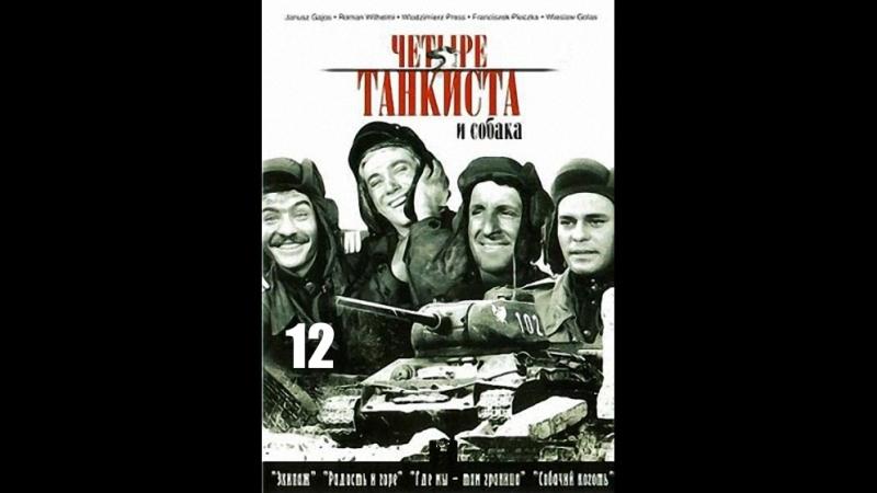 Четыре танкиста и собака.12