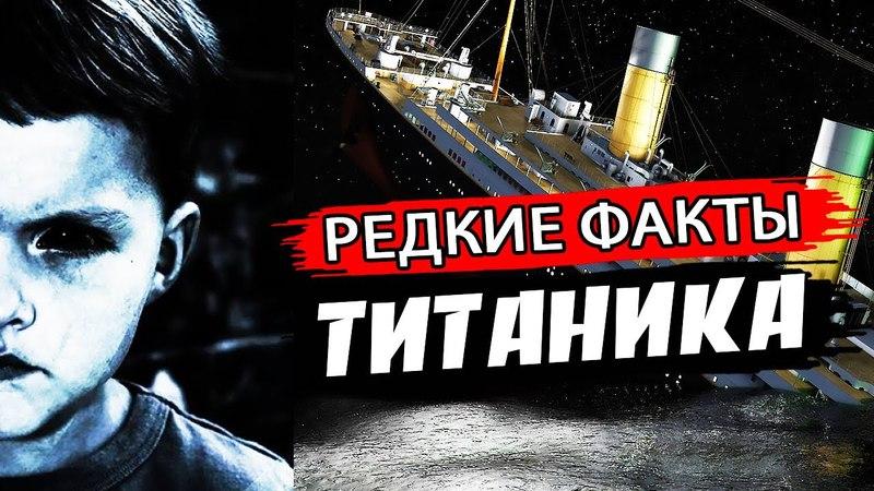 Титаник не утонул... бы если
