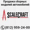 ScaleCraft. Сборные модели автомобилей
