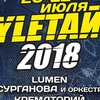 БИЛЕТЫ и автобусный тур на Улетай 2019