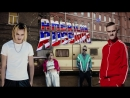 AMERICAN RUSSIANS GIMME YOUR MONEY s1e2 LITTLE BIG HD 720