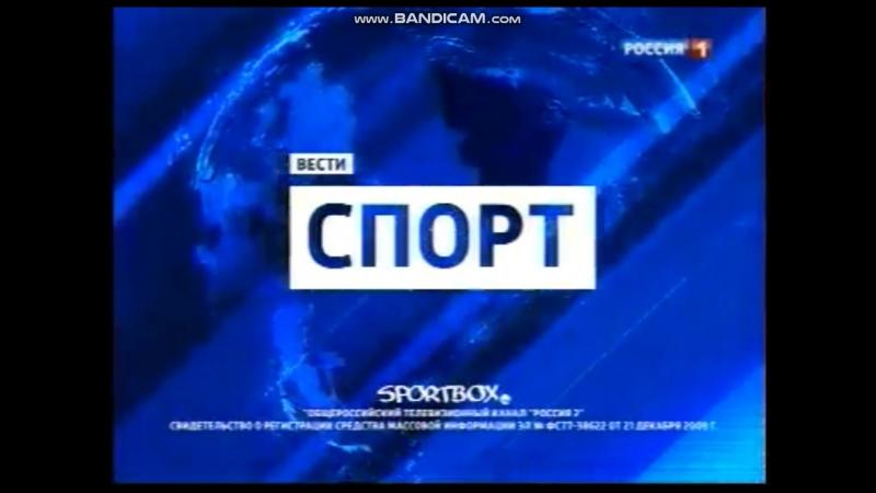 Заставка Вести Спорт (Россия 1 2010)