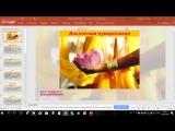 Восточная нумерология - Видео 1