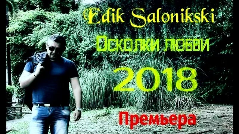 Эдик Салоникски Осколки любви