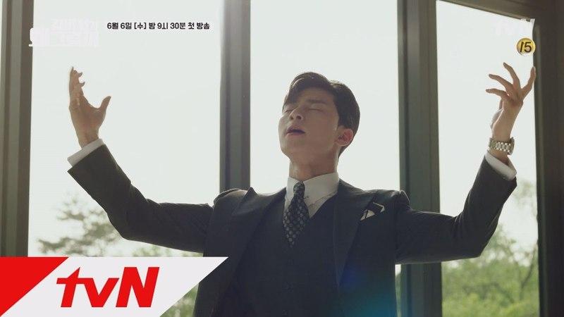 Whats wrong with secretary kim [예고] 눈부셔, 나한테서 나는 아우라♡ 180606 EP.0