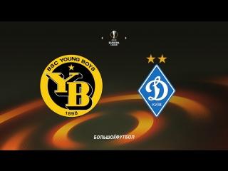 Янг Бoйз - Динaмо Киeв / Лига Европы