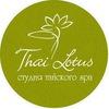 Thai Lotus - тайский массаж и спа в Тюмени