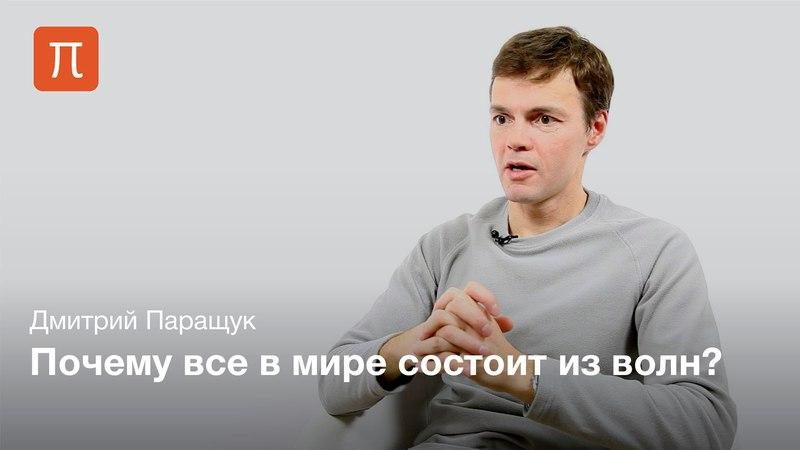 Когерентные волно материи Дмитрий Паращук