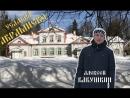 Экскурсия в усадьбу-музей Абрамцево