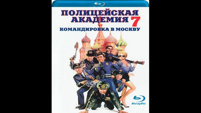 Полицейская академия 7: Миссия в Москве Police Academy: Mission to Moscow