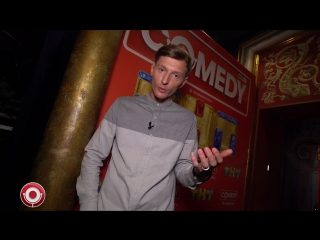 Задавай свои вопросы гостям Comedy Club