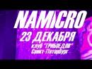 NAMICRO - Приглашение в Питер prod. Chizabeat