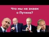 Что мы не знаем о Путине?