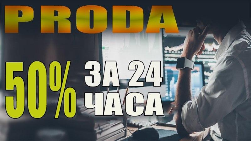 Как заработать 150% за 24 часа Proda