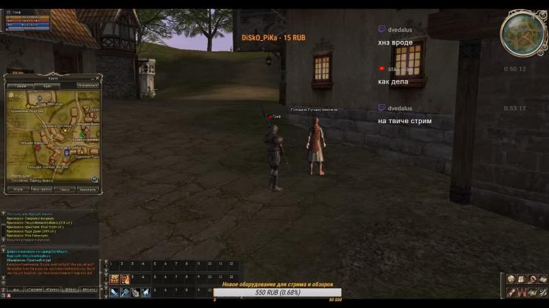 Lineage II Chronicle 2я профа на Gladiator. общение