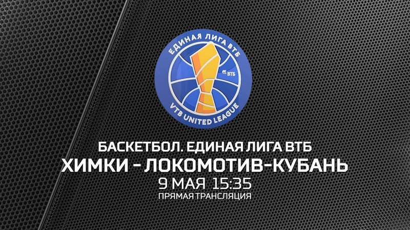 VTBUnitedLeague • Game of the Week preview Khimki vs Lokomotiv-Kuban