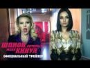 Шпион который меня кинул Русский трейлер 2 2018 Дубляж комедия боевик Мила Кунис Джиллиан Андерсон Кейт МакКиннон