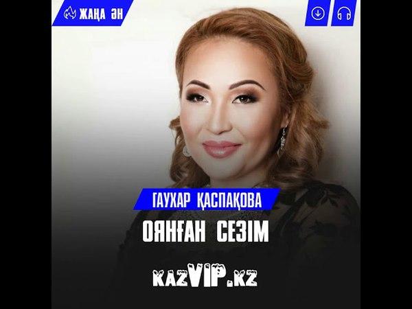 Гаухар Қаспақова Оянған сезім 2018