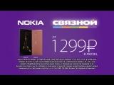 С Nokia – в Париж