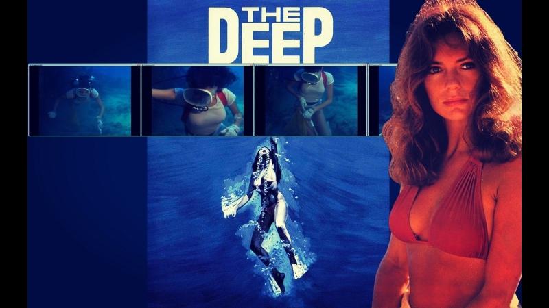 «Бездна»./«The Deep»./ (1977)./VC.