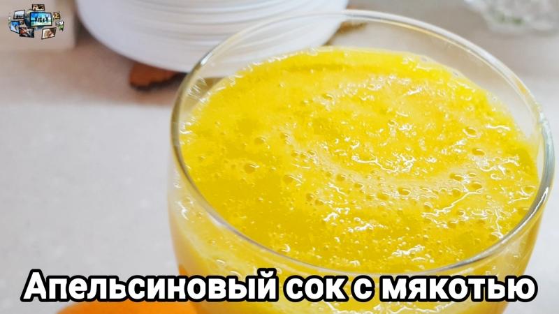 Апельсиновый сок с мякотью