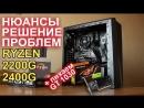 НостальжиПК Ryzen 2200g 2400g Нюансы Решение ПРОБЛЕМ выбираем материнку ставим GT 1030 YouTube