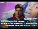 Интервью Cole Bennett – режиссёра, снявшего клипы для главных фрэшменов 2017-ого (Переведено сайтом