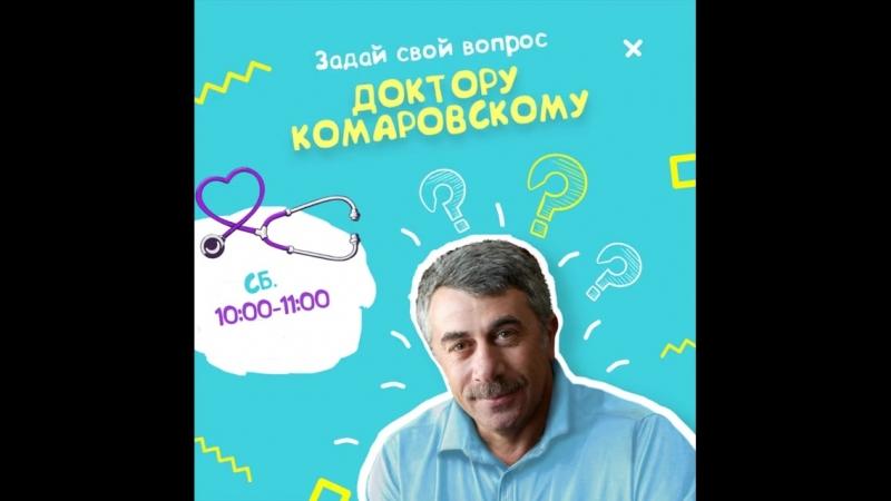 «Микстура-шоу» с Доктором Комаровским