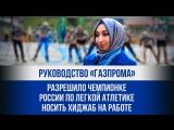 Руководство «Газпрома» разрешило чемпионке России по легкой атлетике носить хиджаб на работе