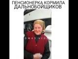 Добро бабушки Таисии