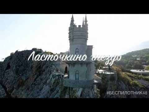 Крым 18 - Ласточкино гнездо, аэросъёмка