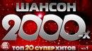 ШАНСОН 2000-Х ✮ ЛУЧШИЕ ПЕСНИ ДЕСЯТИЛЕТИЯ ✮ ТОП 20 СУПЕР ХИТОВ ✮ ЧАСТЬ ПЕРВАЯ ✮