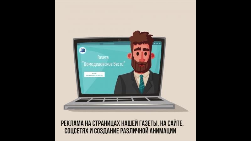 Домодедовское информагентство