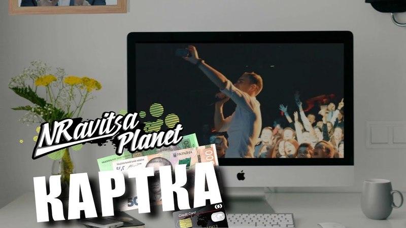 NRavitsa Planet — Картка (2018)