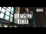 Тизер Небо Молчит - MICH, Evgeni Kovalchuk, Кнара