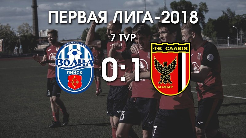 Первая лига - 2018. 7 тур. Волна - Славия. 0-1. Обзор матча